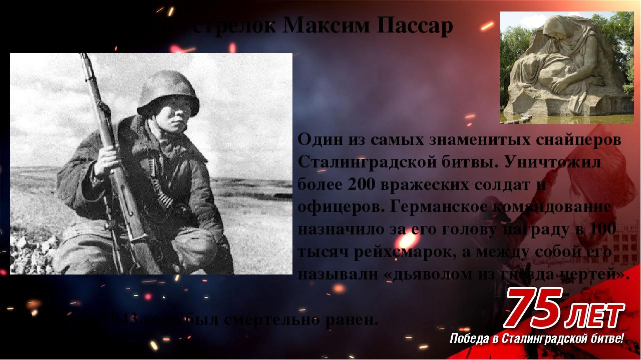 «Дьявольский» стрелок Максим Пассар Один из самых знаменитых снайперов Стали...