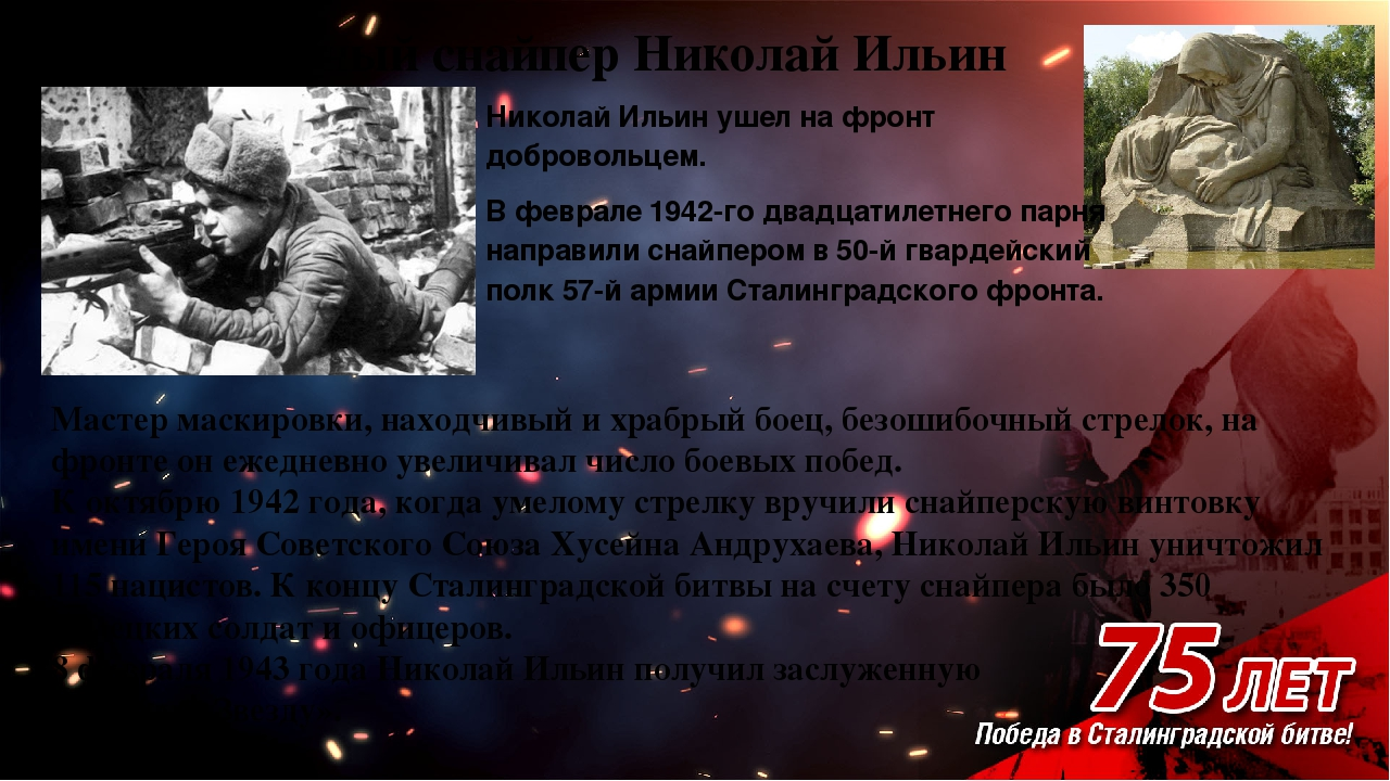 Безошибочный снайпер Николай Ильин Мастер маскировки, находчивый и храбрый б...