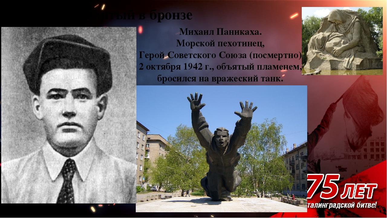 Михаил Паникаха. Морской пехотинец, Герой Советского Союза (посмертно). 2 ок...