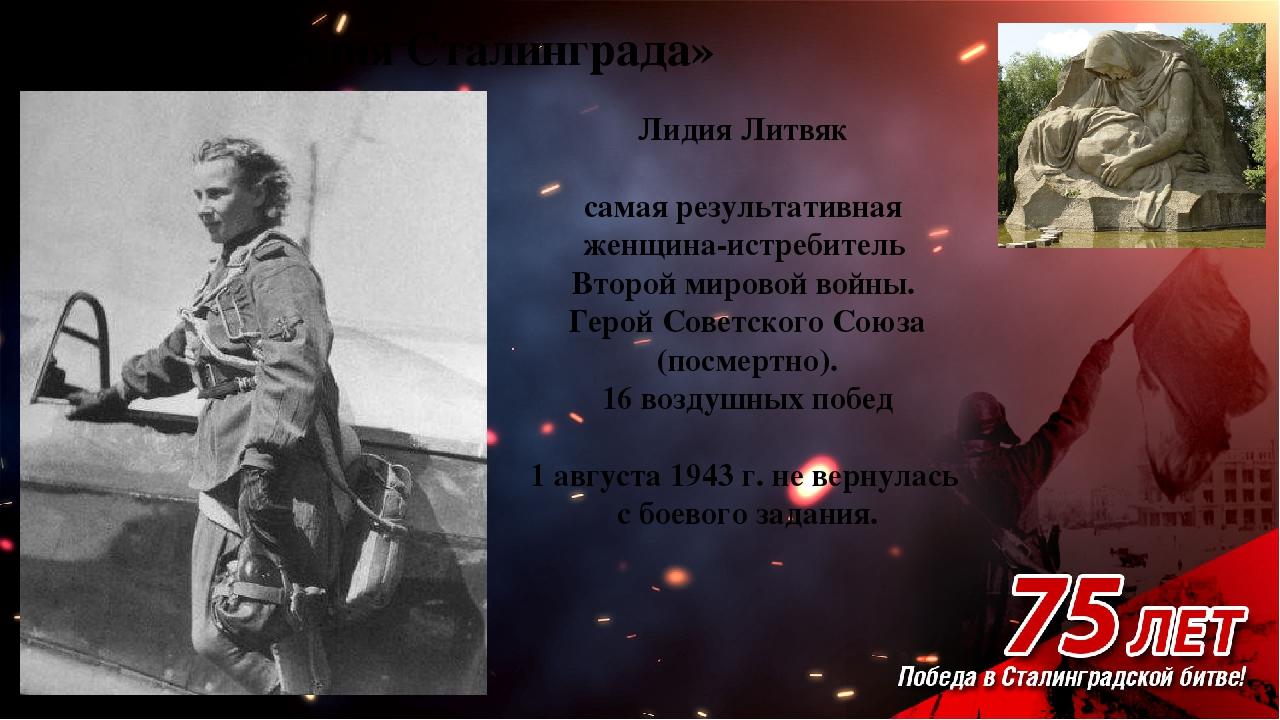 Лидия Литвяк самая результативная женщина-истребитель Второй мировой войны....