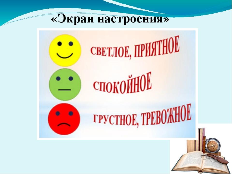 Экран настроения картинка