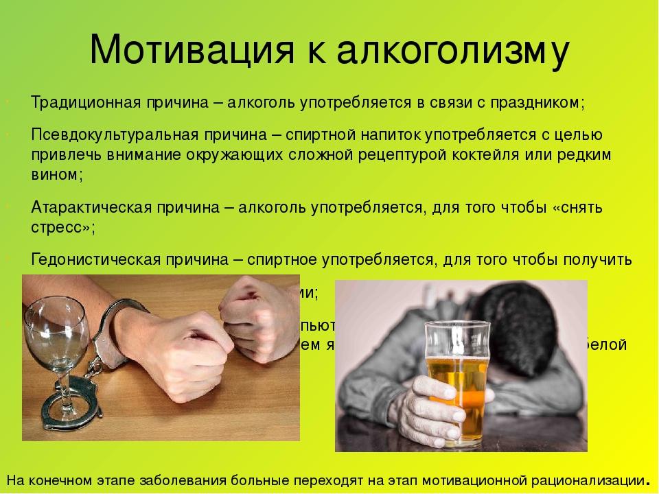 Консультации по поводу алкоголизма