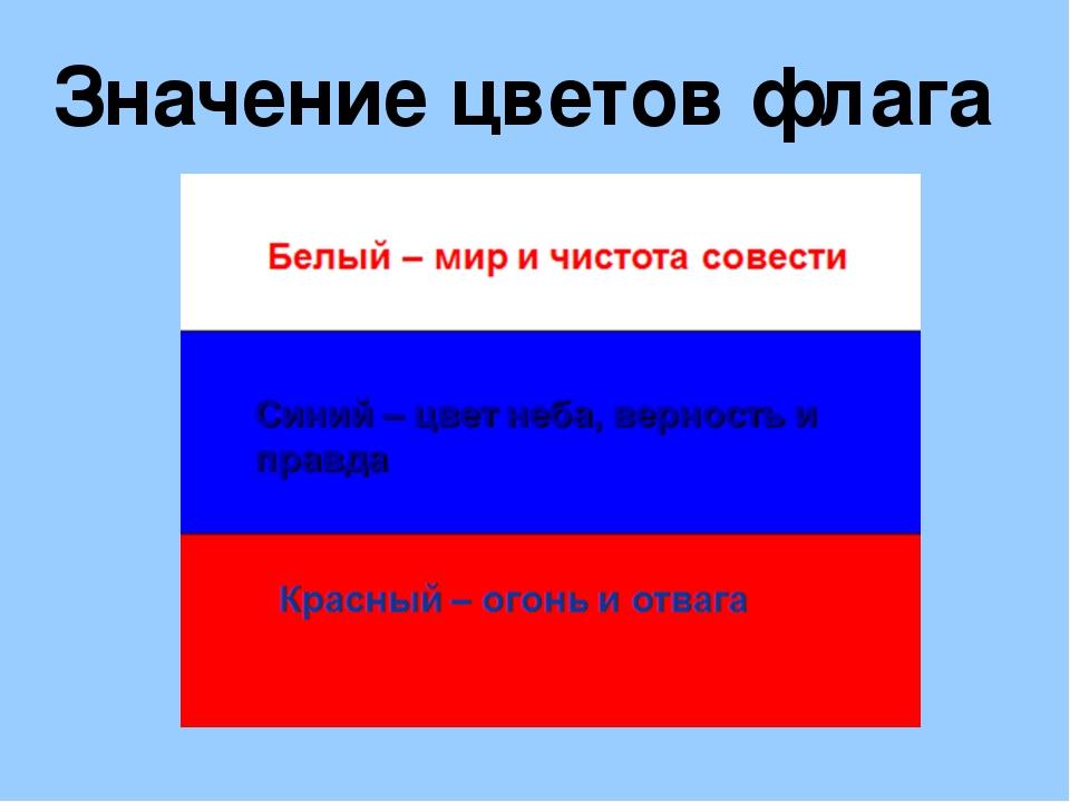 картинки значение флага россии укус