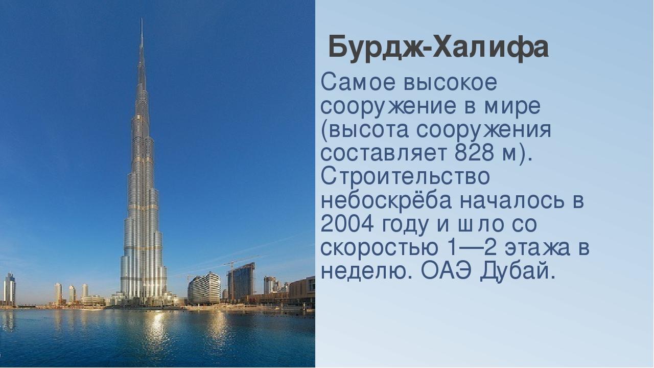 для интернет-магазина: самое высокое здание в мире строящееся даже