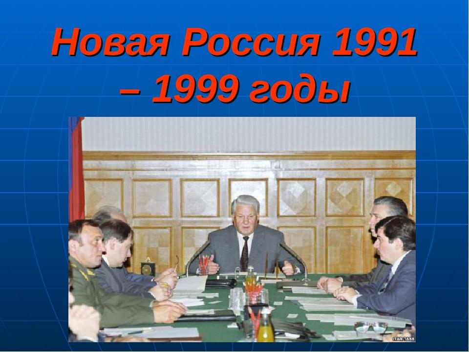 Новая Россия 1991 – 1999 годы