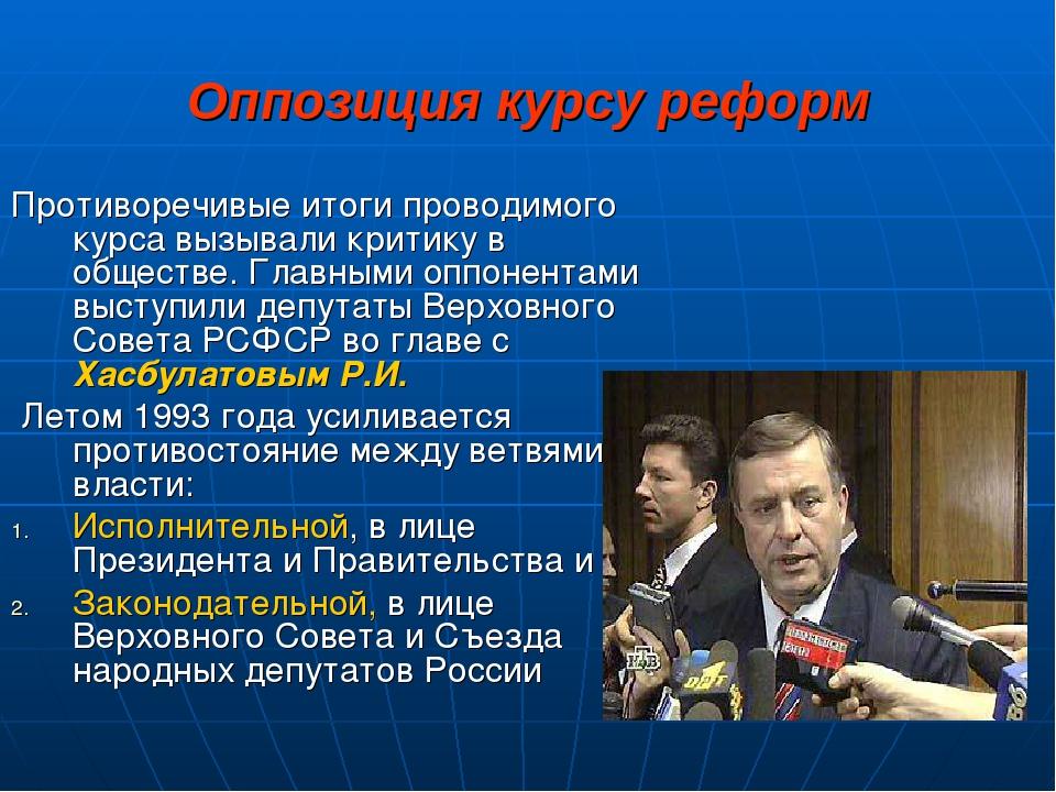 Оппозиция курсу реформ Противоречивые итоги проводимого курса вызывали критик...