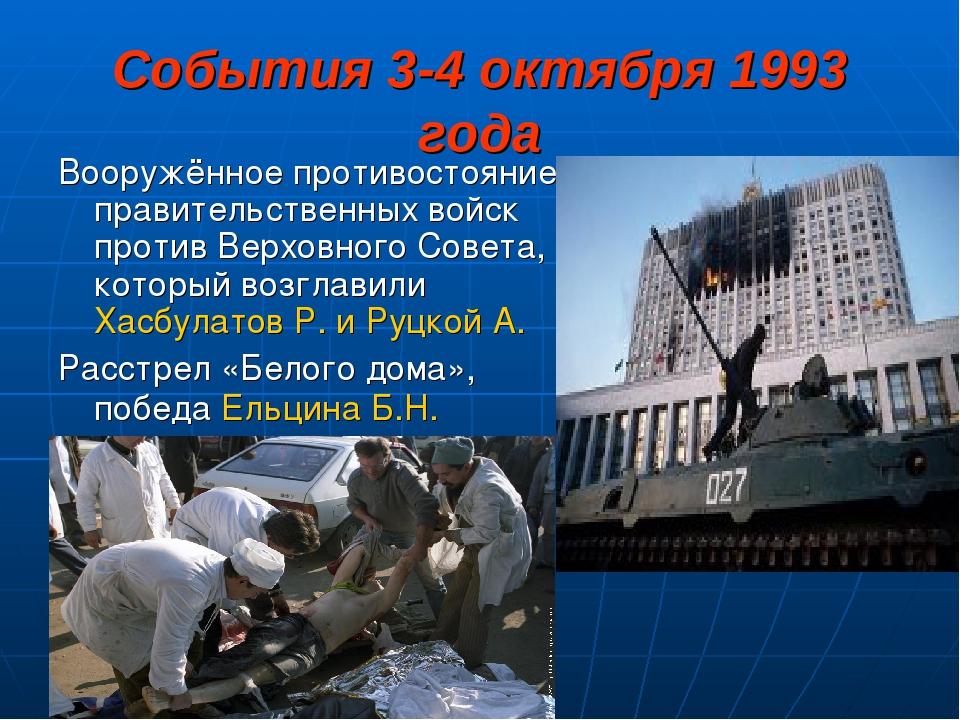 События 3-4 октября 1993 года Вооружённое противостояние правительственных во...