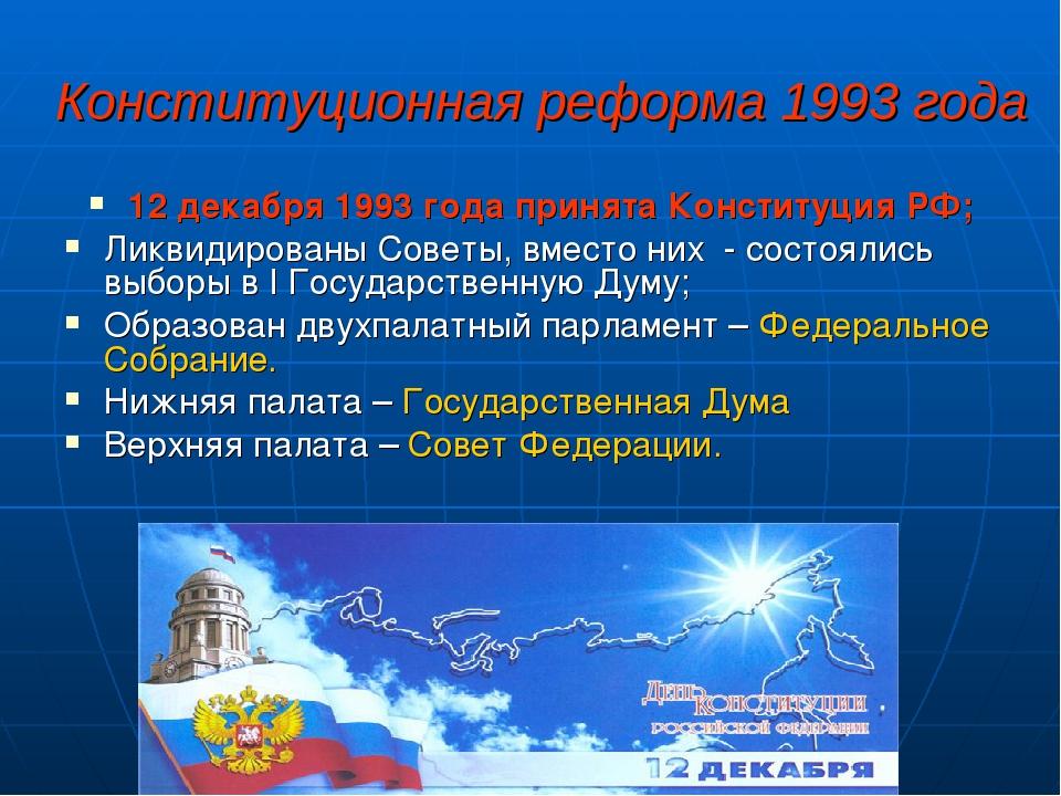 Конституционная реформа 1993 года 12 декабря 1993 года принята Конституция РФ...