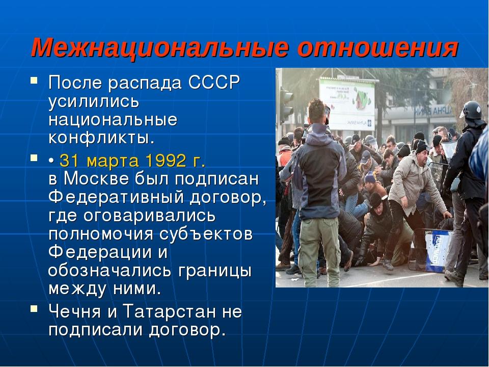 Межнациональные отношения После распада СССР усилились национальные конфликты...
