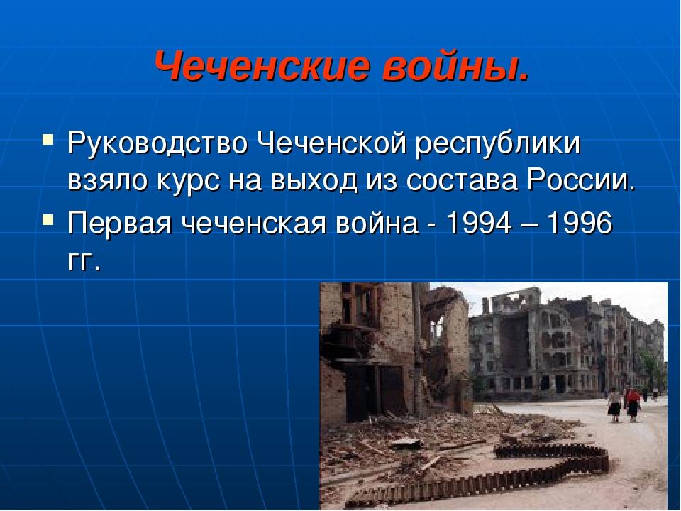 Чеченские войны. Руководство Чеченской республики взяло курс на выход из сост...