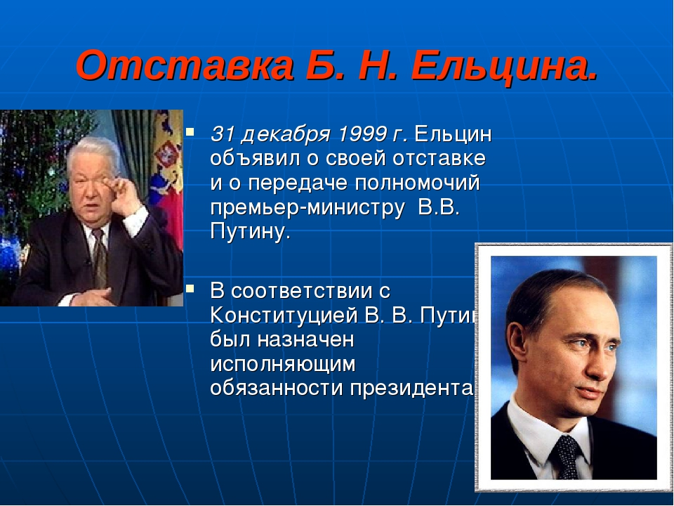 Отставка Б. Н. Ельцина. 31 декабря 1999г. Ельцин объявил о своей отставке и...