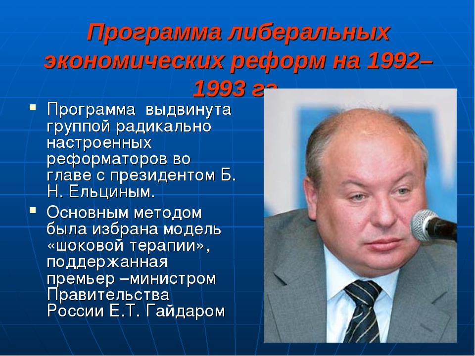 Программа либеральных экономических реформ на 1992–1993гг. Программа выдвину...