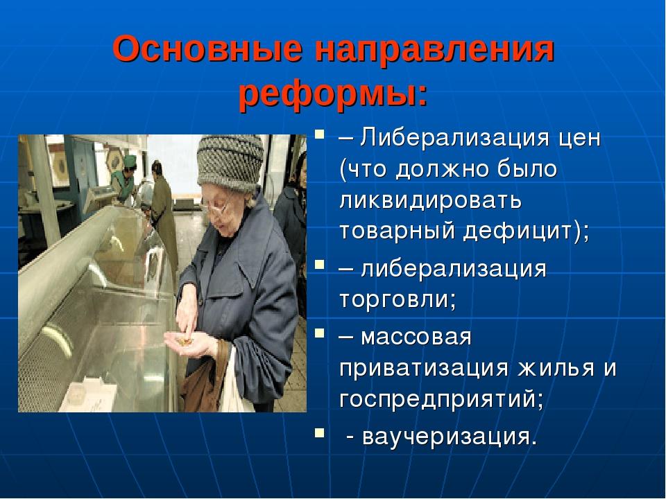 Основные направления реформы: –Либерализация цен (что должно было ликвидиров...