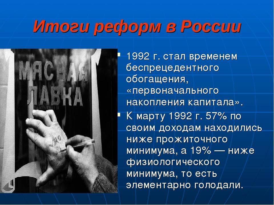 Итоги реформ в России 1992 г. стал временем беспрецедентного обогащения, «пер...
