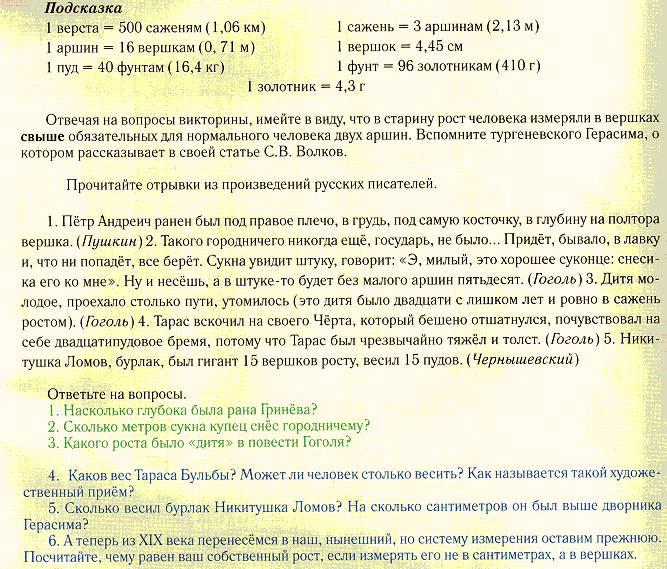 5 класс русский язык продолжить предложение упр497 львова