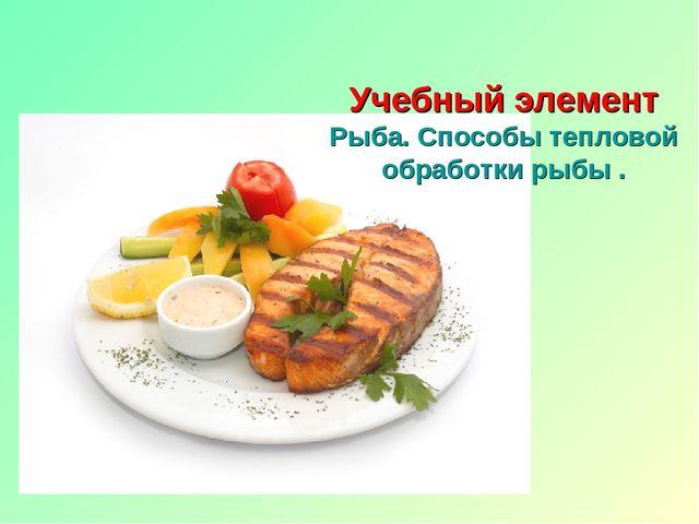 Способы тепловой обработки используемые при приготовлении рыбных блюд