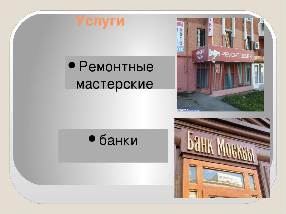 Услуги банки