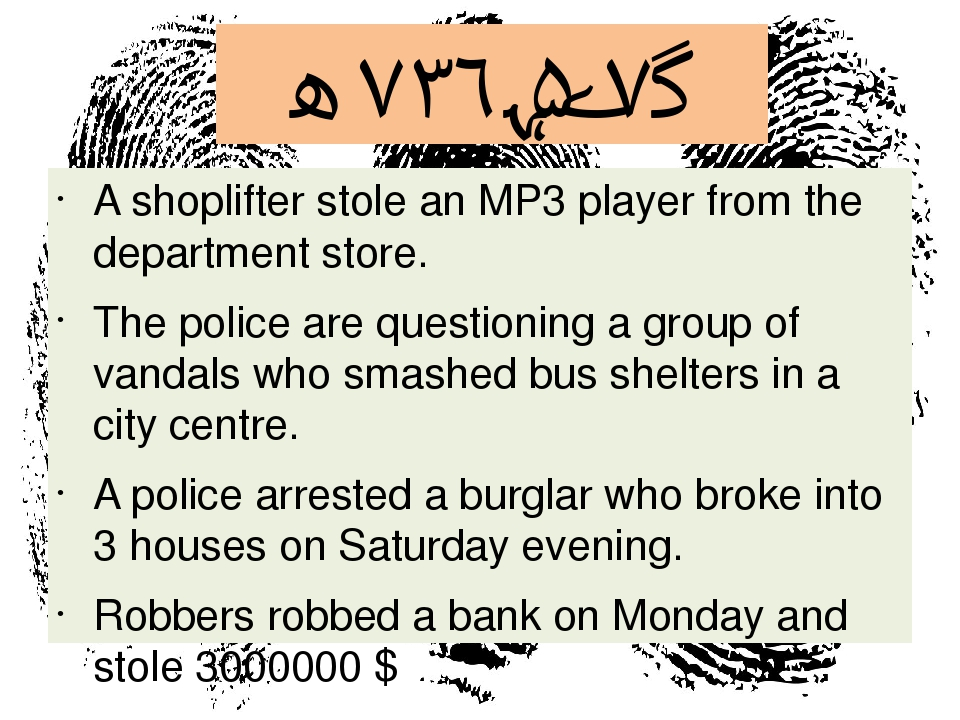 Headlines A shoplifter stole an MP3 player from the department store. The pol...
