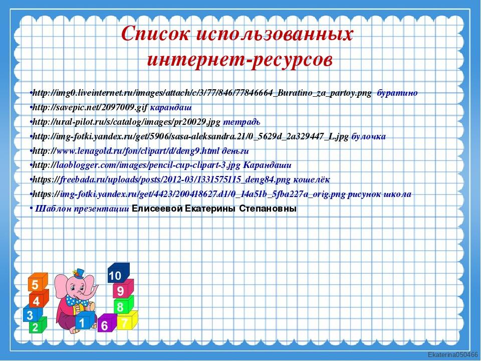 Список использованных интернет-ресурсов http://img0.liveinternet.ru/images/at...