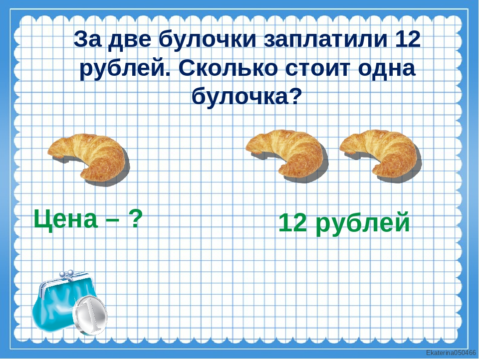 За две булочки заплатили 12 рублей. Сколько стоит одна булочка? Цена – ? 12 р...