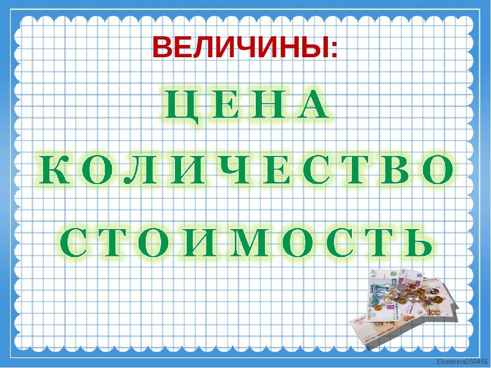 ВЕЛИЧИНЫ: Ekaterina050466