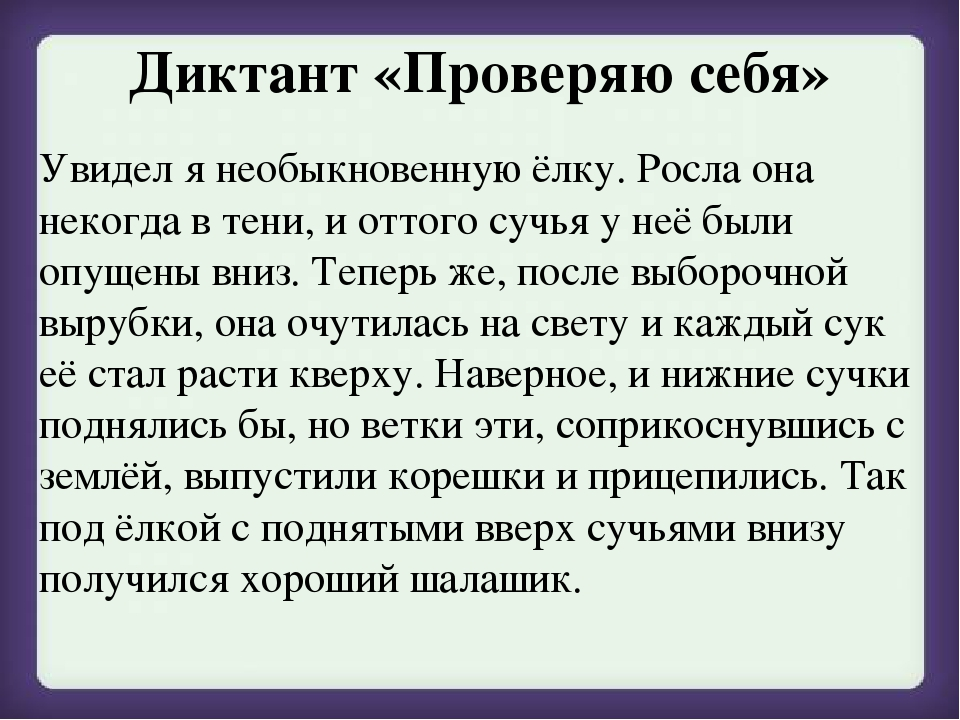 Гдз по русскому языку 7 класс увидел я необыкновенную ёлку