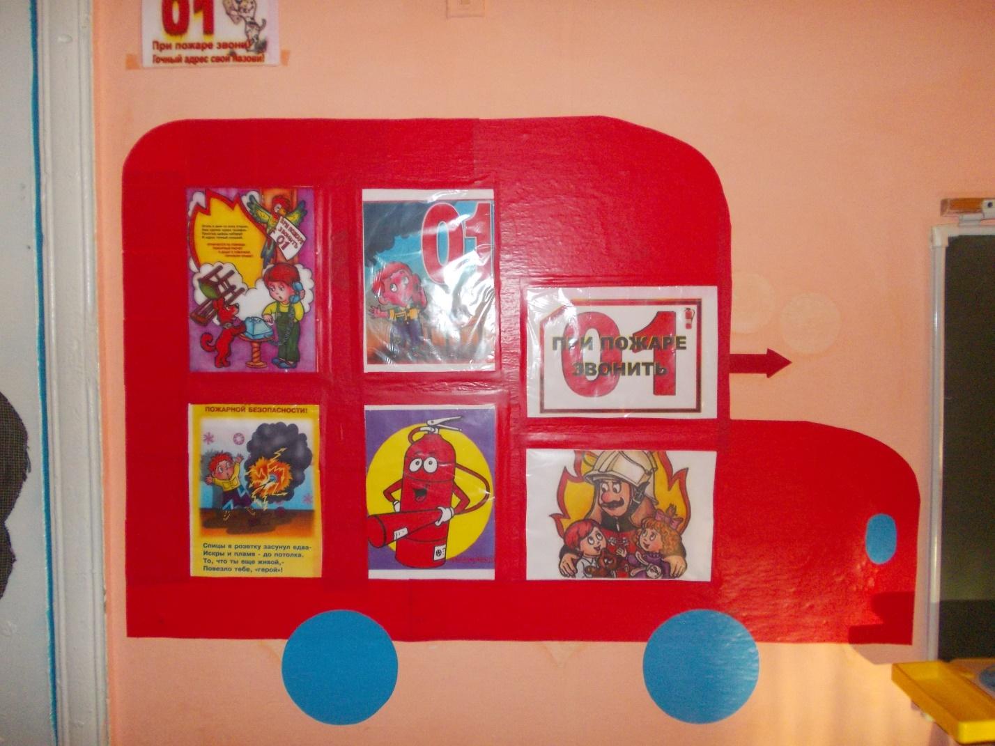 картинки для оформления пожарного уголка в доу