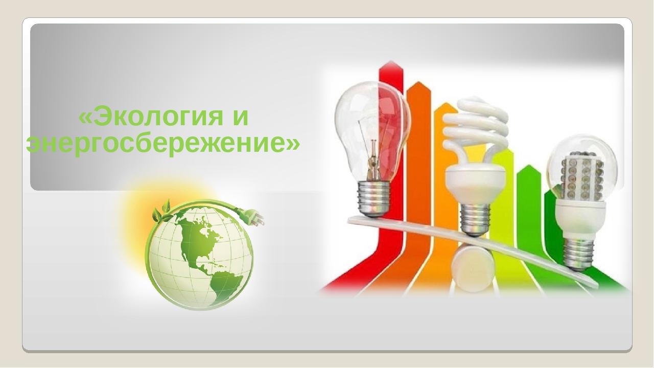 экология и энергосбережение картинки школа втворчестве
