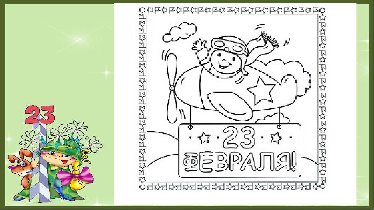 Открытка 23 февраля презентация 2 класс, открытки