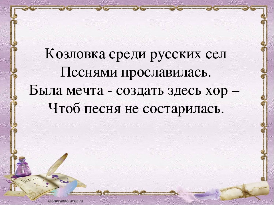 Козловка среди русских сел Песнями прославилась. Была мечта - создать здесь х...