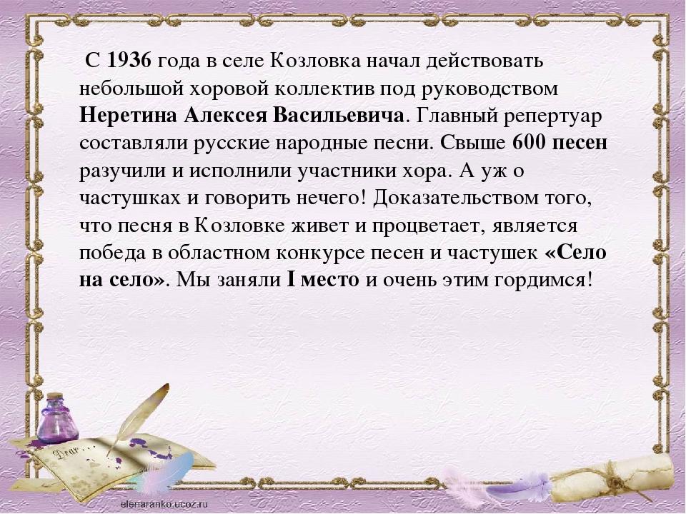 С 1936 года в селе Козловка начал действовать небольшой хоровой коллектив по...