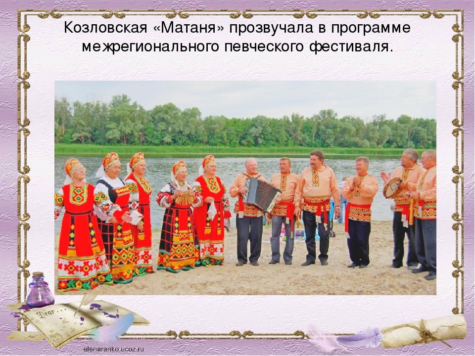 Козловская «Матаня» прозвучала в программе межрегионального певческого фестив...