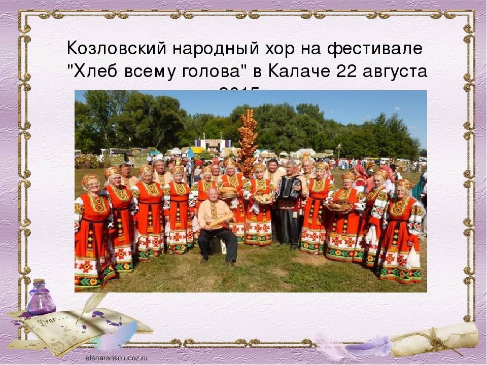 """Козловский народный хор на фестивале """"Хлеб всему голова"""" в Калаче 22 августа..."""