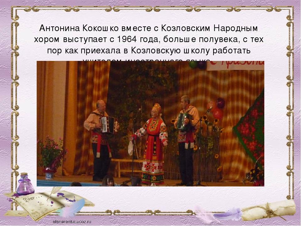 Антонина Кокошко вместе с Козловским Народным хором выступает с 1964 года, бо...