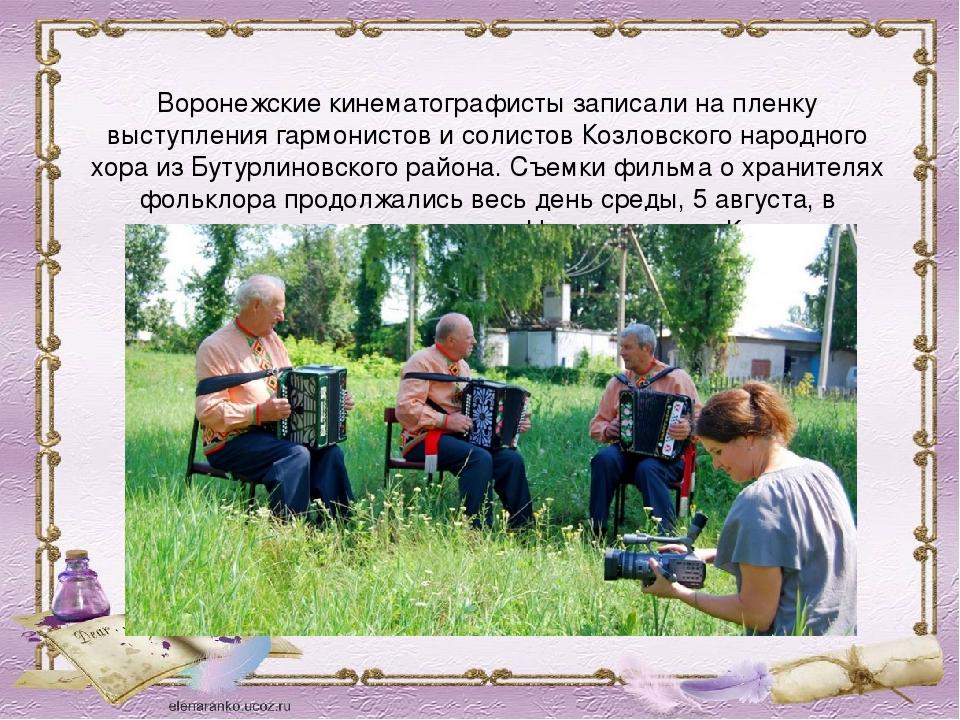 Воронежские кинематографисты записали на пленку выступления гармонистов и сол...