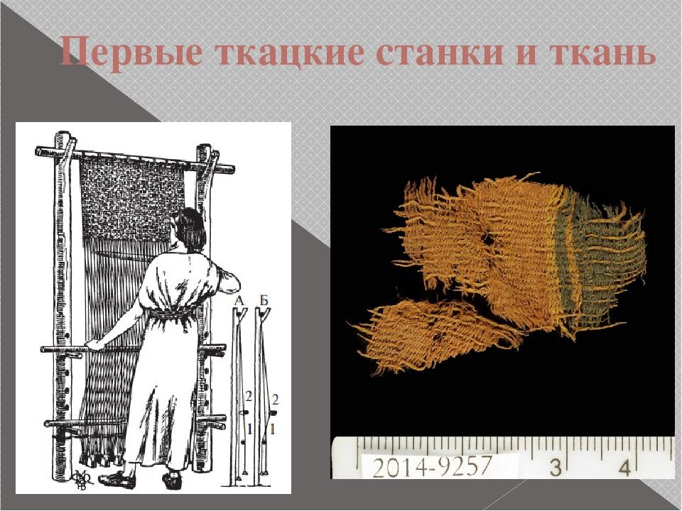 история развития ткачества в картинках считаете, чем отличаются