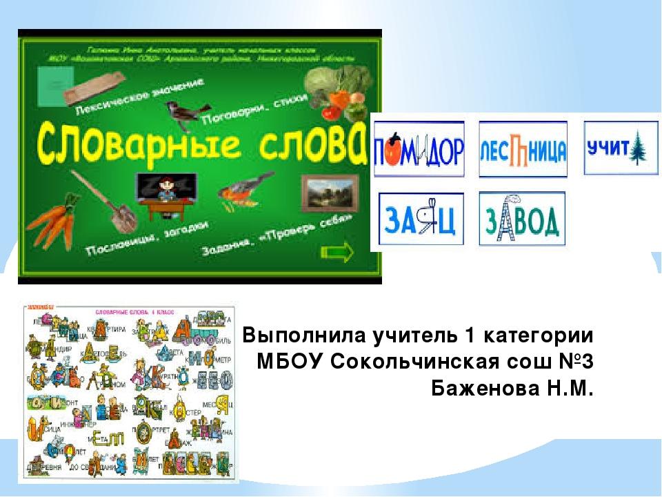 Выполнила учитель 1 категории МБОУ Сокольчинская сош №3 Баженова Н.М.