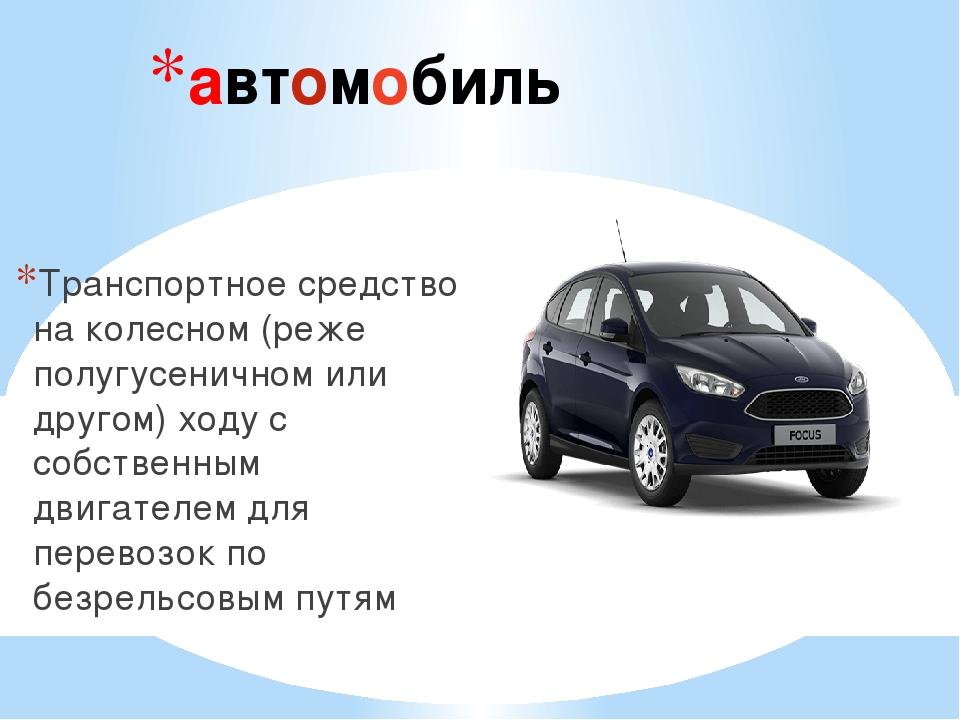 автомобиль Транспортное средство на колесном (реже полугусеничном или другом)...