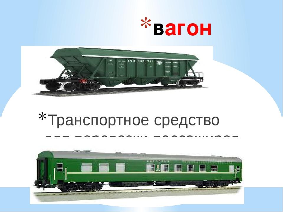 вагон Транспортное средство дляперевозки пассажиров игрузов порельсам.