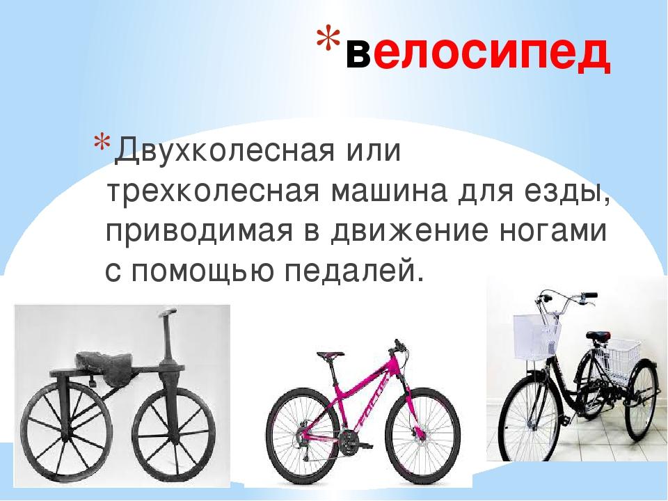 велосипед Двухколесная или трехколесная машина для езды, приводимая в движени...