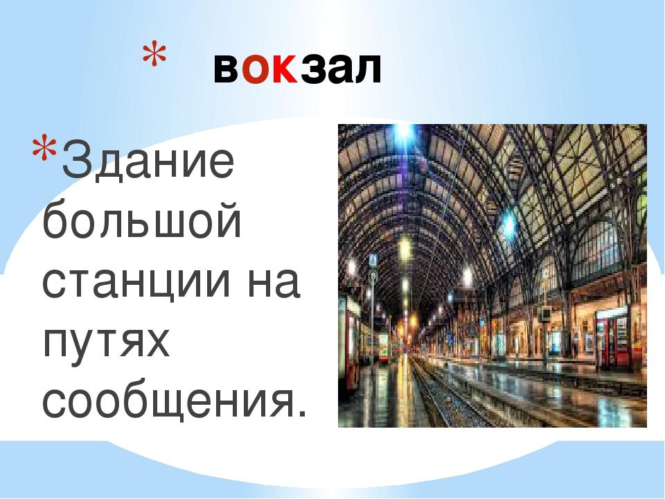 вокзал Здание большой станции на путях сообщения.