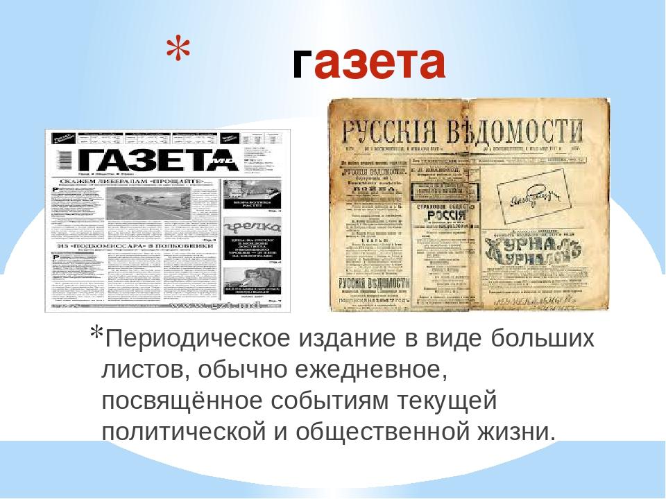 газета Периодическое издание в виде больших листов, обычно ежедневное, посвя...