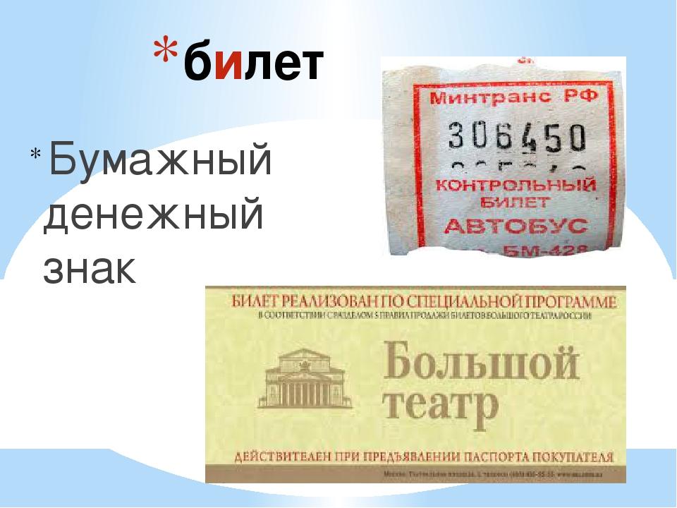 билет Бумажный денежный знак