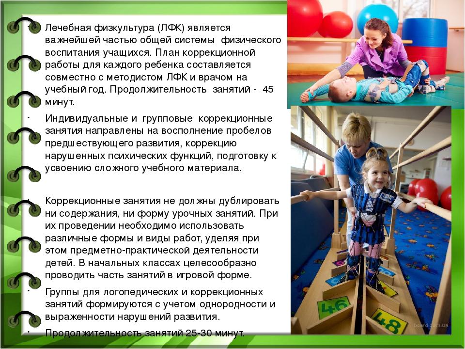 модели индивидуальных занятий с детьми на разных этапах коррекционной работы