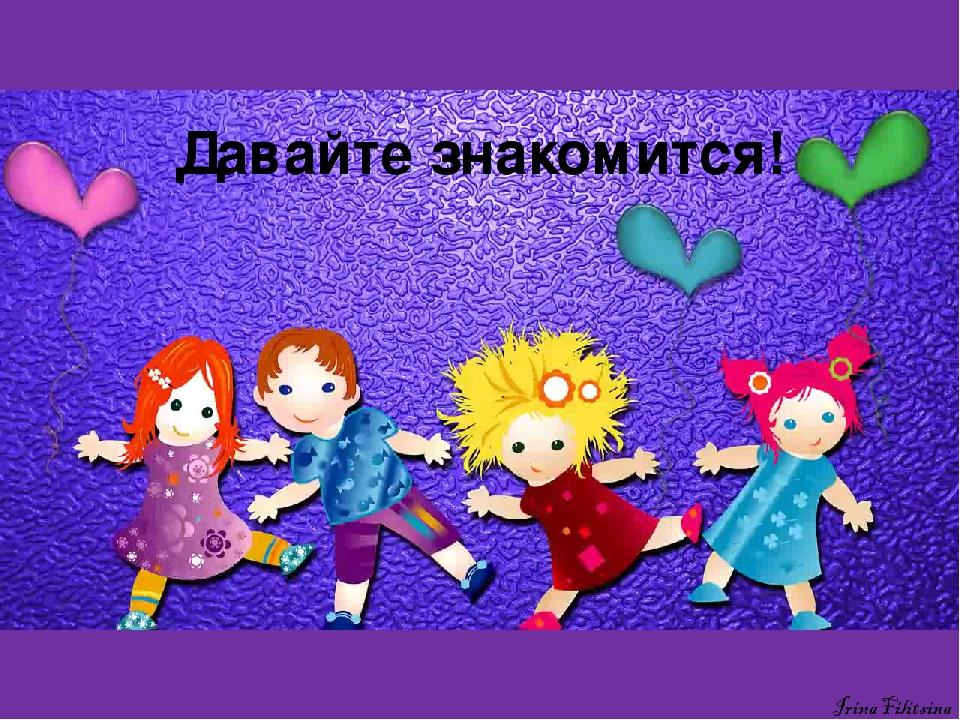 Давайте познакомимся картинки детские, днем дошкольного работника
