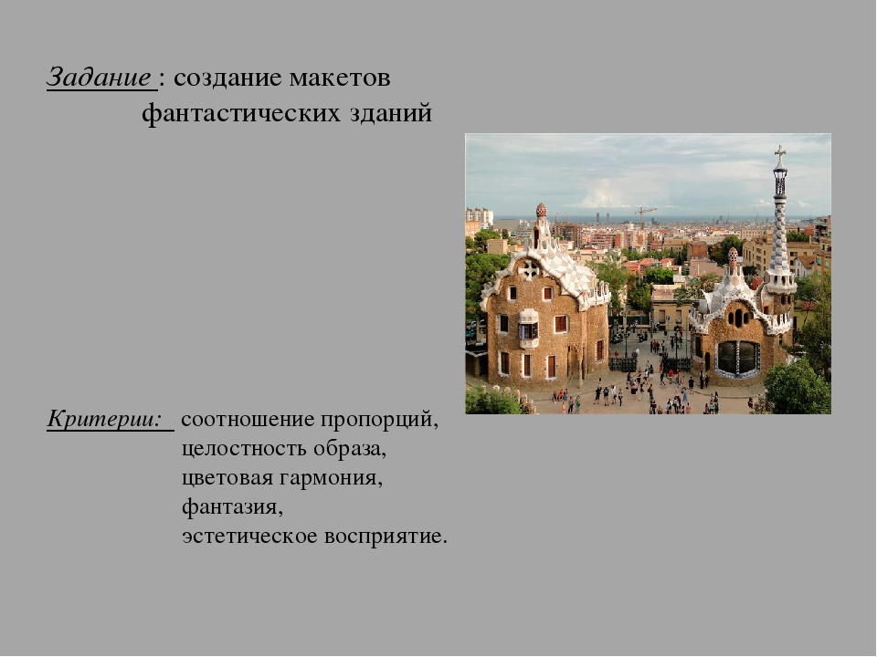 Задание : создание макетов фантастических зданий Критерии: соотношение пропор...