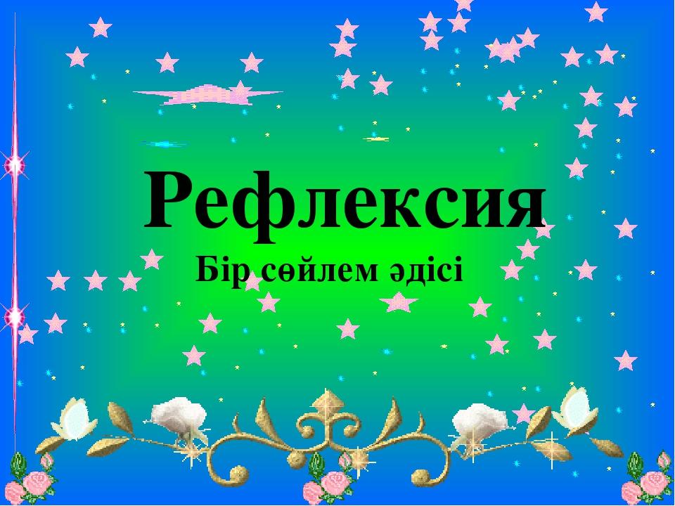 Рефлексия Бір сөйлем әдісі