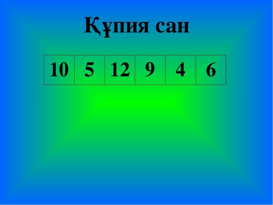 Құпия сан 10 5 12 9 4 6