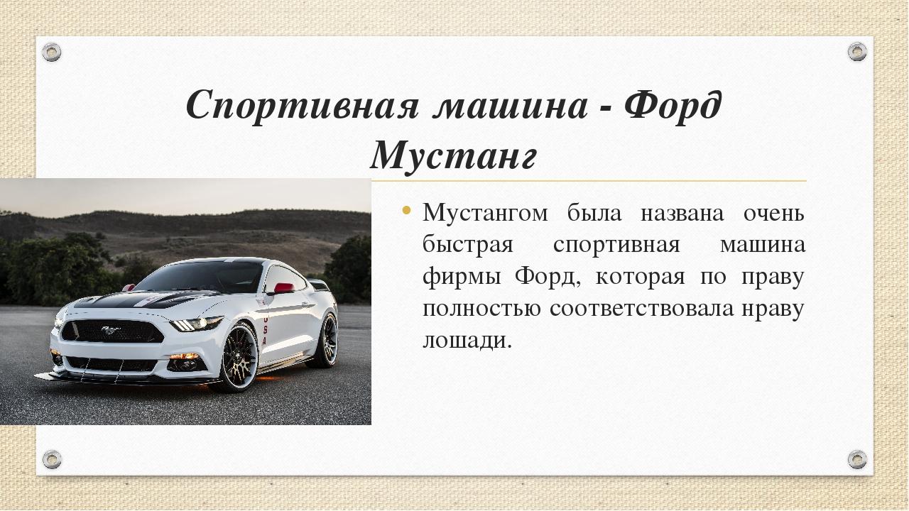 Спортивная машина - Форд Мустанг Мустангом была названа очень быстрая спортив...