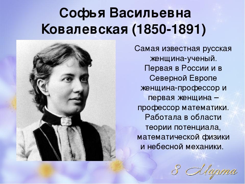 Картинки великие женщины россии, мне